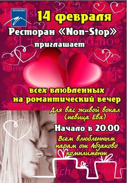 День влюбленных в Абзаково