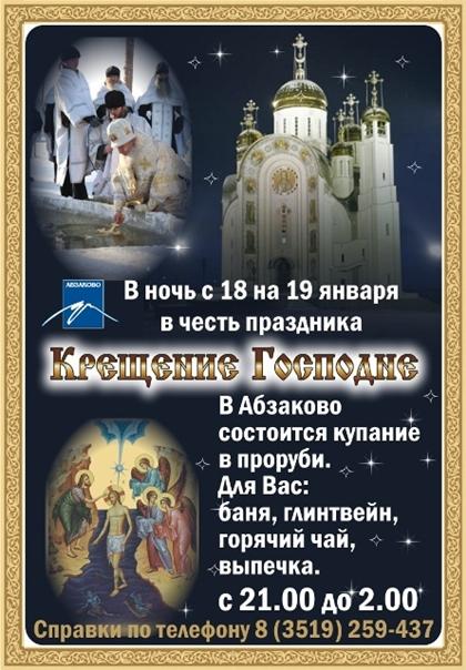 Крещение в Абзаково