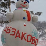 Горнолыжный центр Абзаково