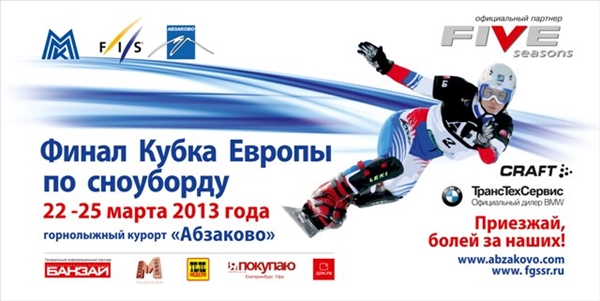 Финал Кубка Европы по сноуборду в Абзаково