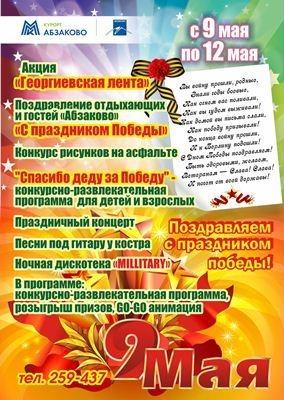 Праздники в Абзаково