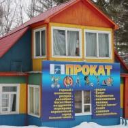 Прокат в Абзаково