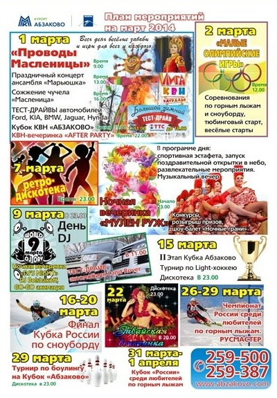 Март 2014 в Абзаково
