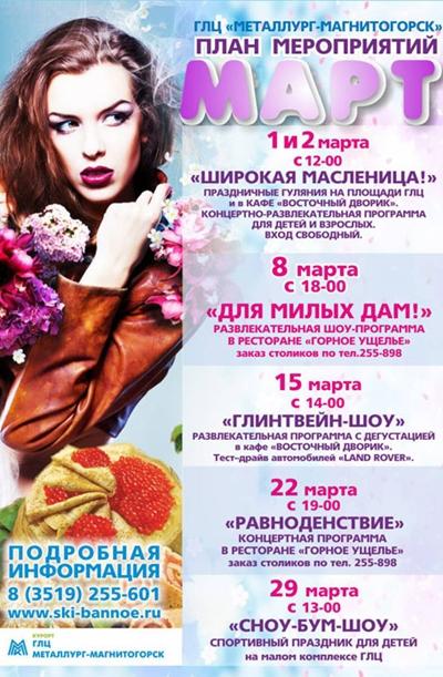 Март 2014 на ГЛЦ Металлург-Магнитогорск