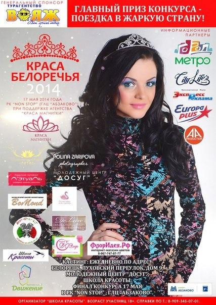 Краса Белоречья 2014