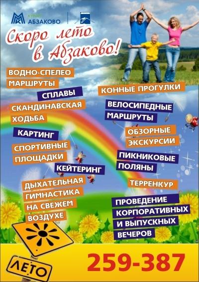 Лето 2014 в Абзаково