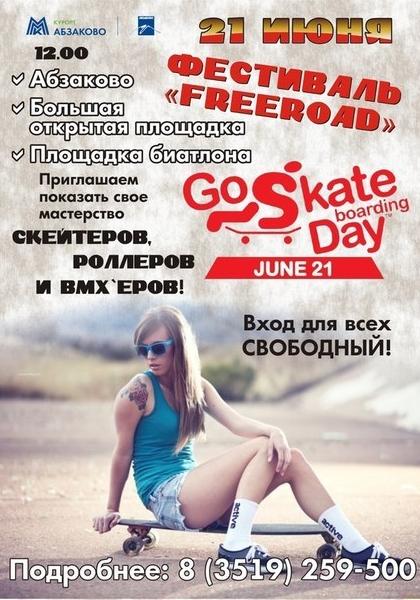 FREEROAD 2014 в Абзаково