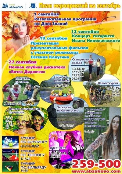 Сентябрь 2014 в Абзаково