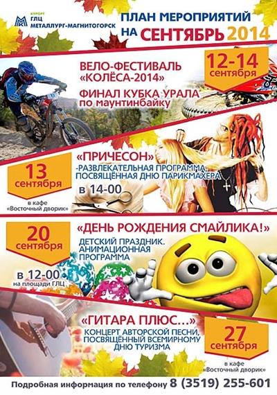 Сентябрь 2014 на ГЛЦ Металлург-Магнитогорск