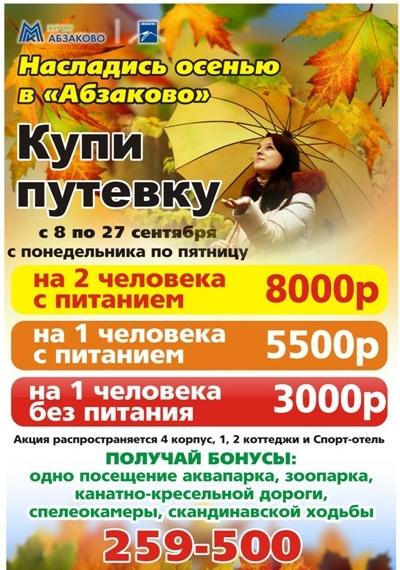 Насладитесь осенью в «Абзаково»