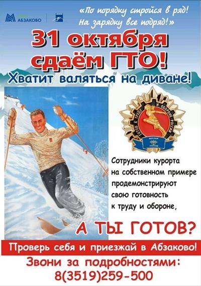 ГТО в Абзаково