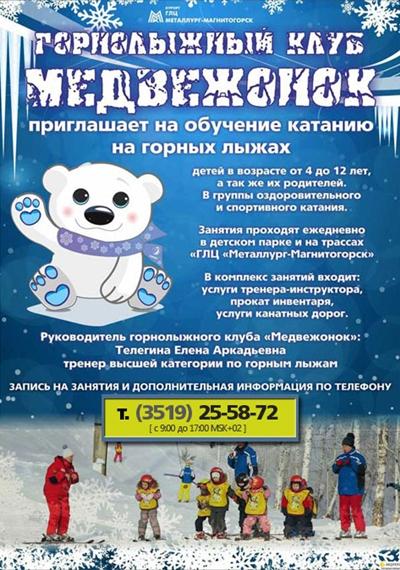 Медвежонок сезон 2014-2015