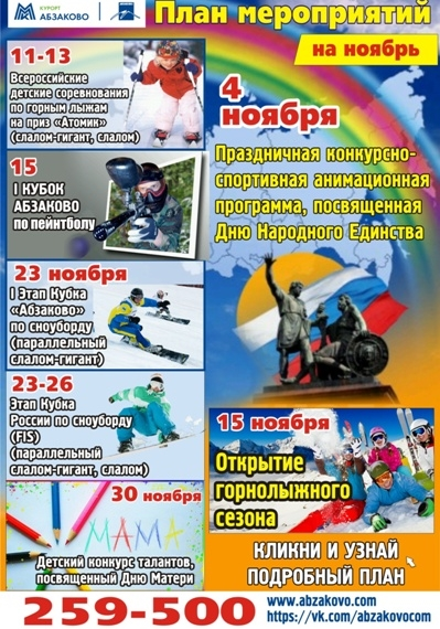 Ноябрь 2014 в Абзаково