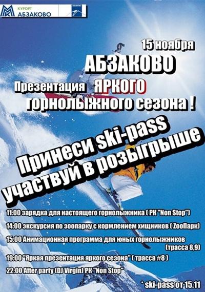 Открытие сезона 2014-2015 в Абзаково