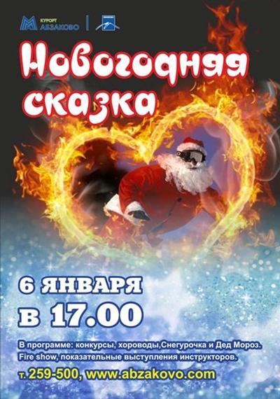 Новогодняя сказка в Абзаково