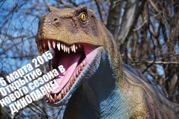 Открытие сезона 2015 в Динопарке