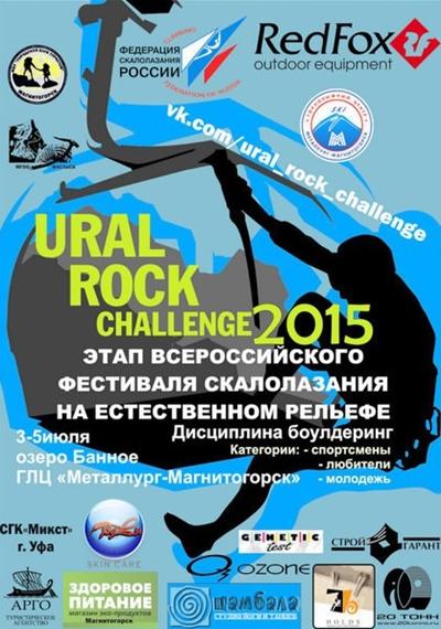 Ural Rock Challenge-2015 ГЛЦ Металлург-Магнитогорск