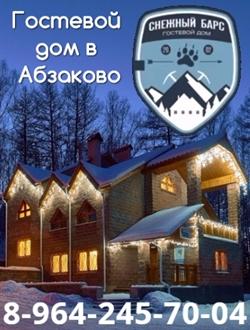 жилье в Абзаково