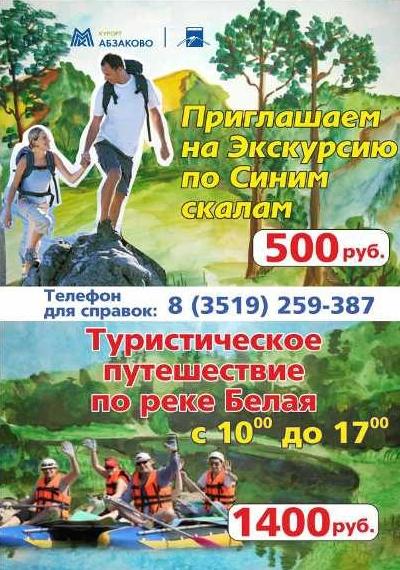 Летний отдых 2015 в Абзаково