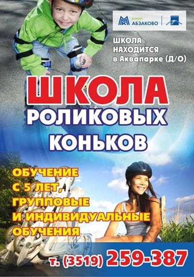 Школа в Абзаково