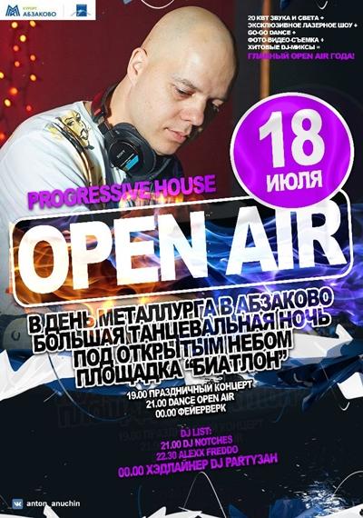 OPEN AIR в Абзаково