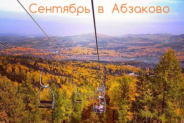 Сентябрь Абзаково
