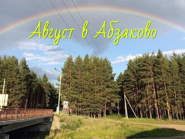 Август в Абзаково