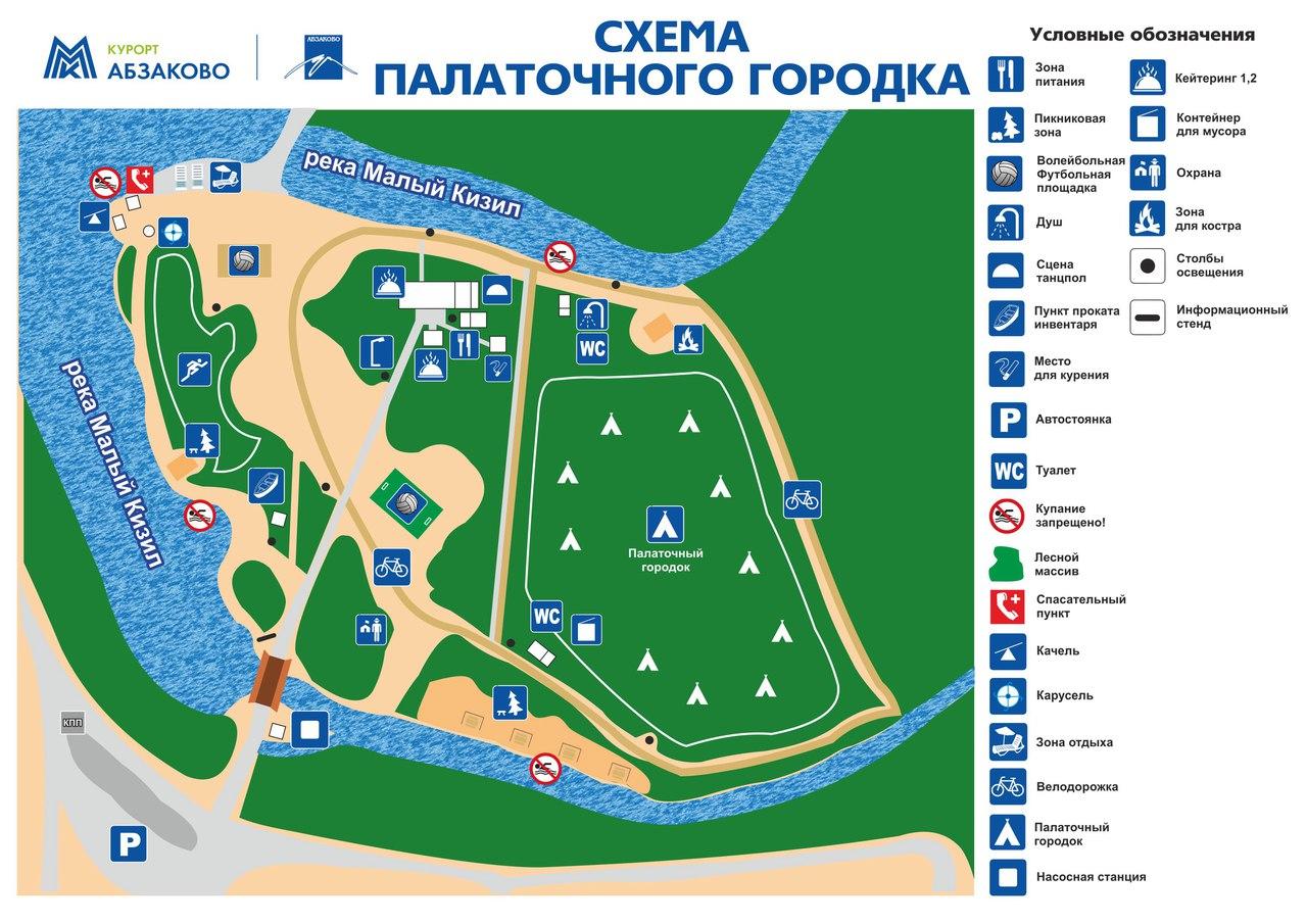 Палаточный городок в Абзаково