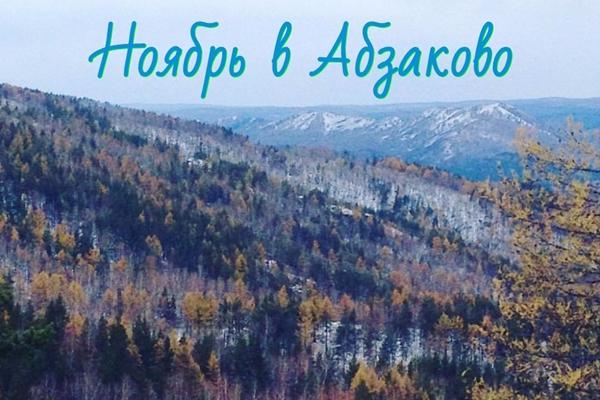 Ноябрь в Абзаково