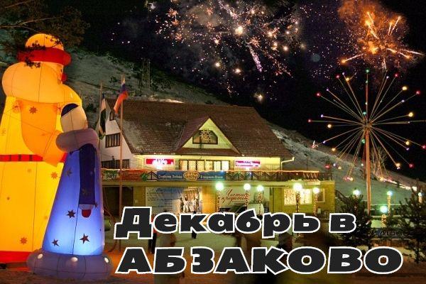 Декабрь 2017 в Абзаково