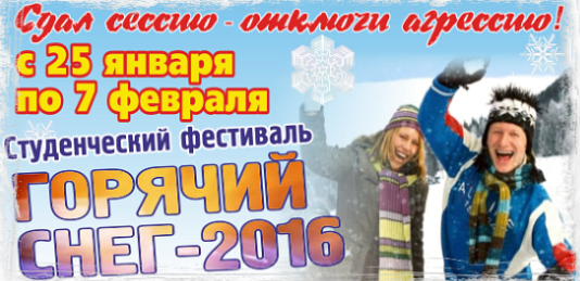 Горячий снег в Абзаково