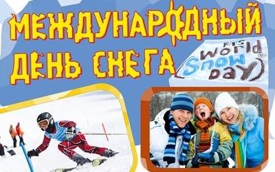 День снега в Абзаково