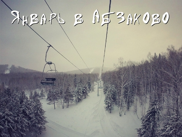Январь в Абзаково