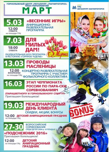 """Март 2016 на ГЛЦ """"Металлург-Магнитогорск"""""""