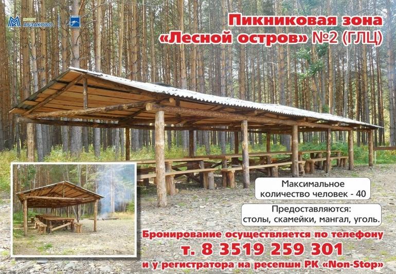 Пикник в Абзаково
