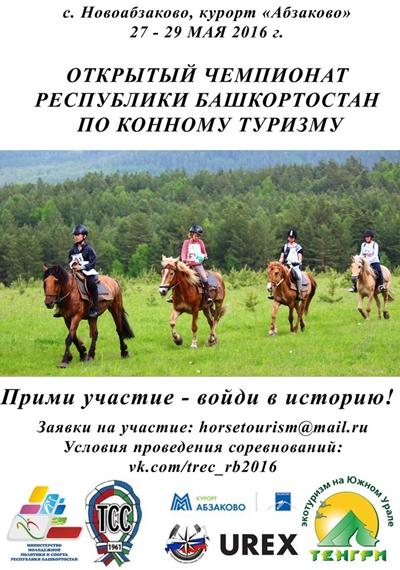 Спортивный конный туризм