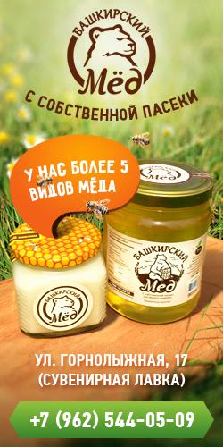 Башкирский мёд в Абзаково