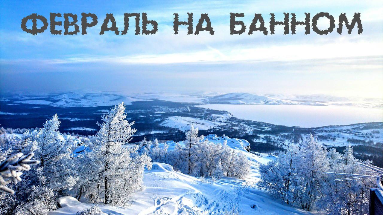 Февраль на ГЛЦ Металлург-Магнитогорск