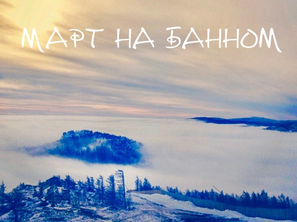 Март на ГЛЦ БАННОЕ