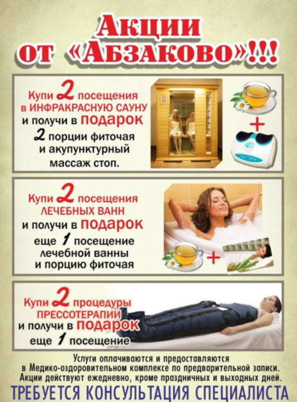 """Акции на услуги оздоровительного комплекса в """"Абзаково"""""""