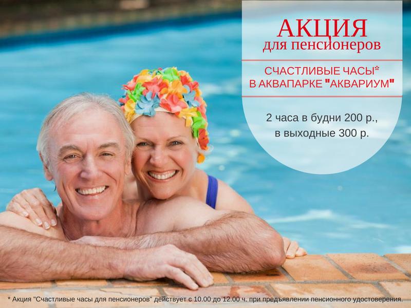 """Акция """"Счастливые часы для пенсионеров"""" в аквапарке Абзаково"""