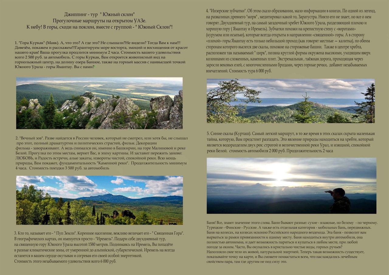 Прогулки на внедорожниках по Южному Уралу