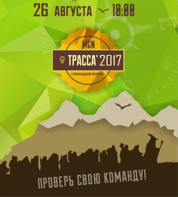 """Командный форум """"Трасса-2017"""""""