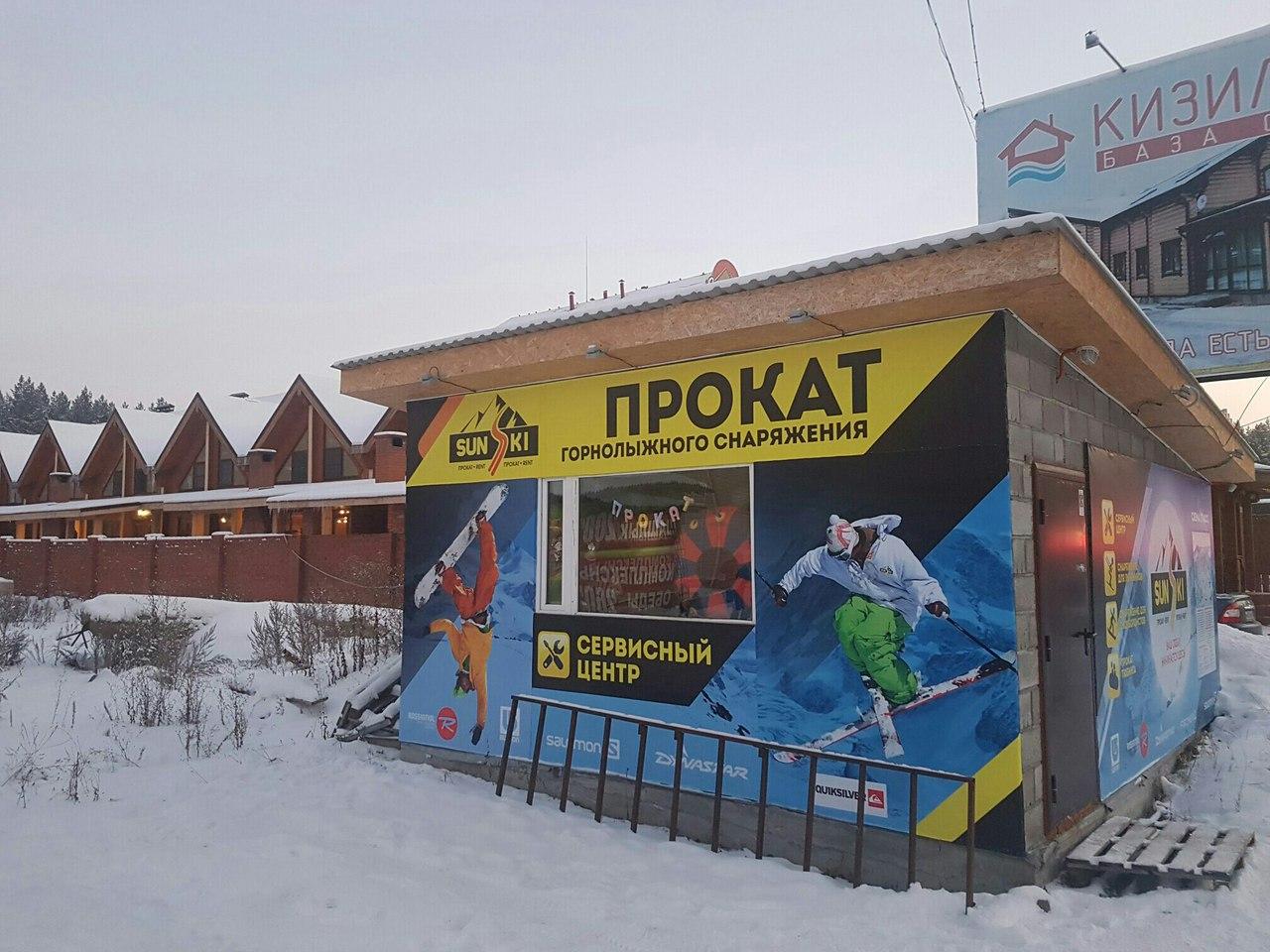 Прокат Абзаково