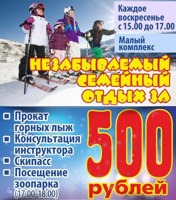 В Абзаково за 500 рублей