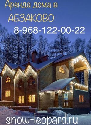 Абзаково Снежный Барс