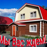 Дома в Абзаково