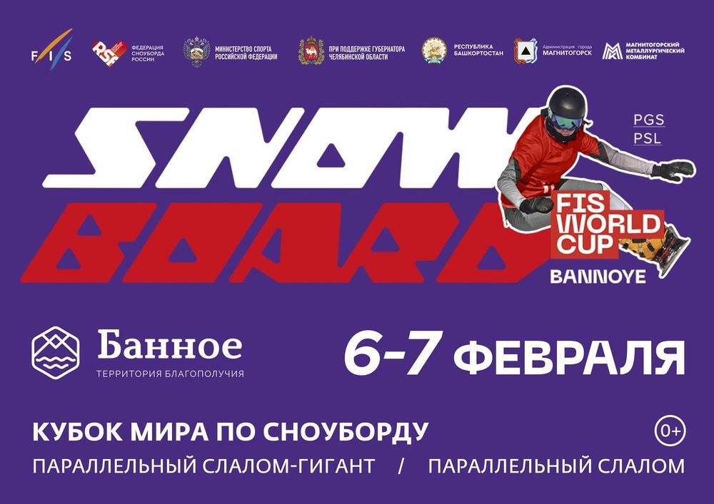 Кубок мира по сноуборду